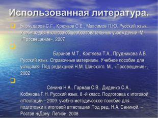 Бархударов С.Г., Крючков С.Е., Максимов Л.Ю. Русский язык. Учебник для 8 клас