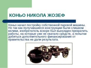 КОНЬО НИКОЛА ЖОЗЕФ Коньо начал постройку собственной паровой машины. Но так