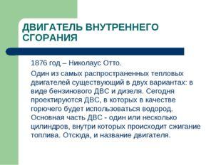 ДВИГАТЕЛЬ ВНУТРЕННЕГО СГОРАНИЯ 1876 год – Николаус Отто. Один из самых расп