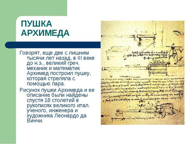 ПУШКА АРХИМЕДА Говорят, еще две с лишним тысячи лет назад, в III веке до н.э....