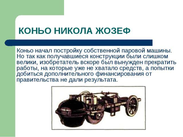 КОНЬО НИКОЛА ЖОЗЕФ Коньо начал постройку собственной паровой машины. Но так...
