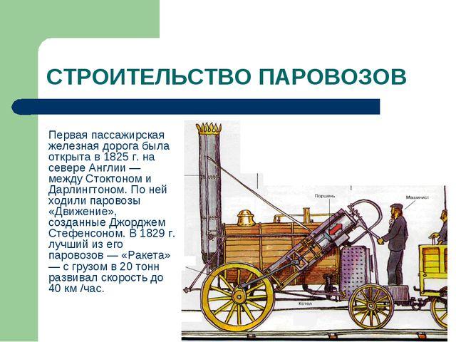 СТРОИТЕЛЬСТВО ПАРОВОЗОВ Первая пассажирская железная дорога была открыта в 1...