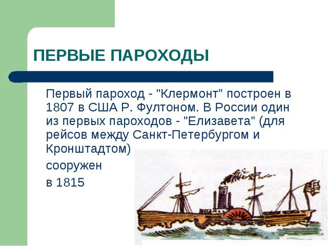"""ПЕРВЫЕ ПАРОХОДЫ Первый пароход - """"Клермонт"""" построен в 1807 в США Р. Фултоно..."""