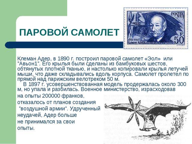 """ПАРОВОЙ САМОЛЕТ Клеман Адер, в 1890 г. построил паровой самолет «Эол» или """"..."""