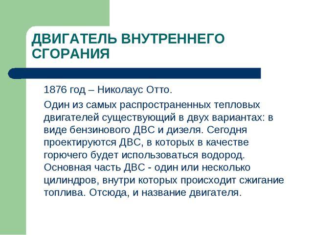 ДВИГАТЕЛЬ ВНУТРЕННЕГО СГОРАНИЯ 1876 год – Николаус Отто. Один из самых расп...