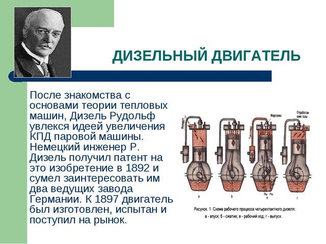 ДИЗЕЛЬНЫЙ ДВИГАТЕЛЬ После знакомства с основами теории тепловых машин, Дизел...