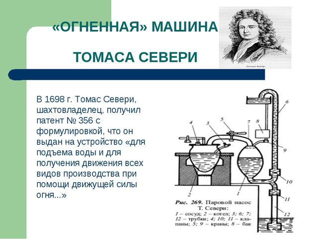 «ОГНЕННАЯ» МАШИНА ТОМАСА СЕВЕРИ В 1698 г. Томас Севери, шахтовладелец, получ...