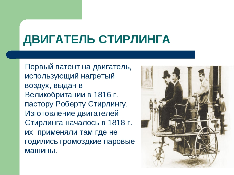 ДВИГАТЕЛЬ СТИРЛИНГА Первый патент на двигатель, использующий нагретый воздух...