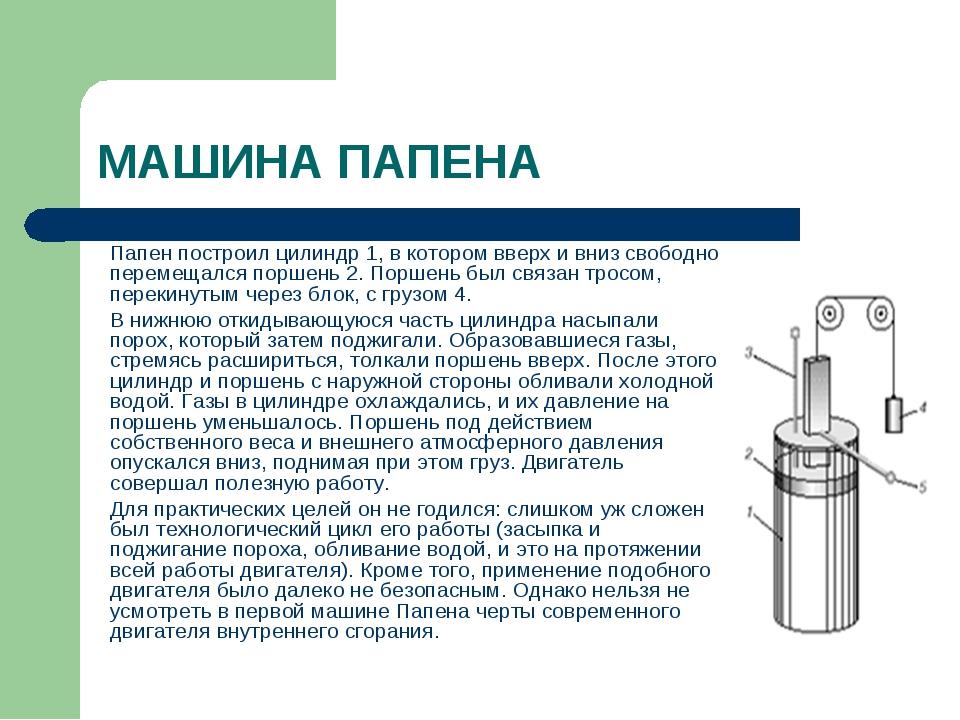МАШИНА ПАПЕНА Папен построил цилиндр 1, в котором вверх и вниз свободно пер...