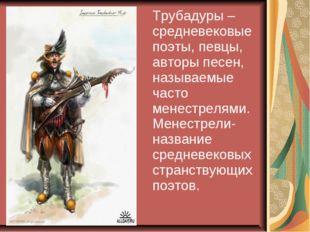 Трубадуры – средневековые поэты, певцы, авторы песен, называемые часто менес