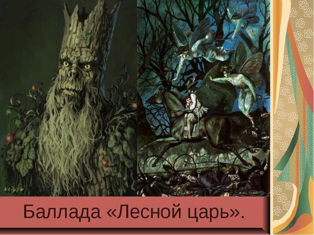 Баллада «Лесной царь».