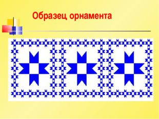 Образец орнамента