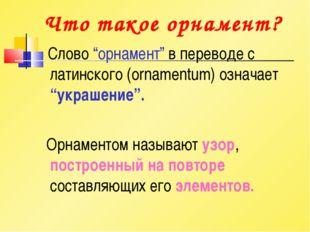"""Что такое орнамент? Слово """"орнамент"""" в переводе с латинского (ornamentum) озн"""