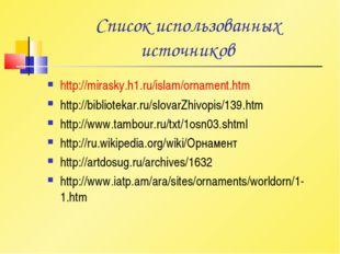 Список использованных источников http://mirasky.h1.ru/islam/ornament.htm http