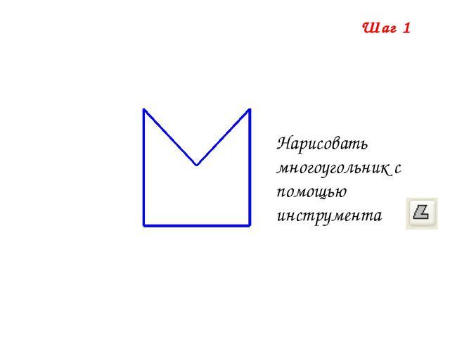 Шаг 1 Нарисовать многоугольник с помощью инструмента