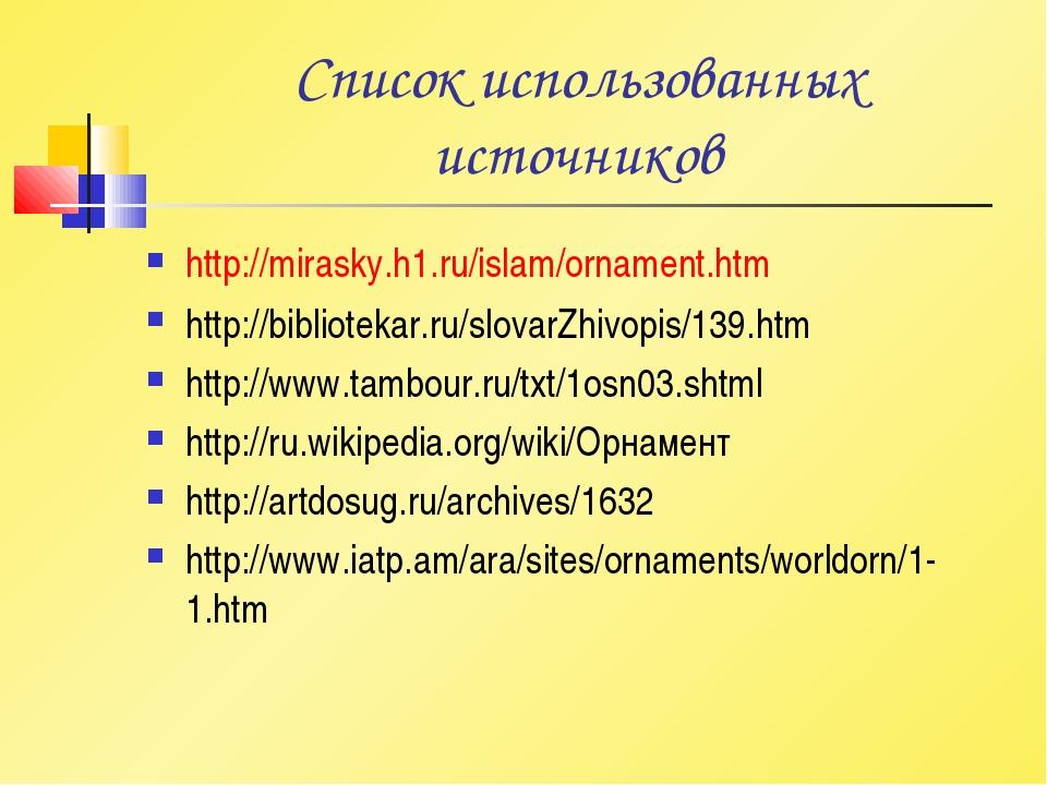 Список использованных источников http://mirasky.h1.ru/islam/ornament.htm http...