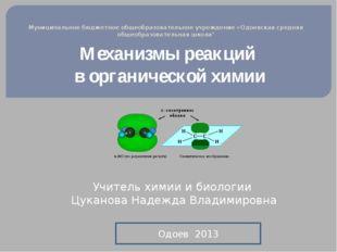 Муниципальное бюджетное общеобразовательное учреждение «Одоевская средняя общ