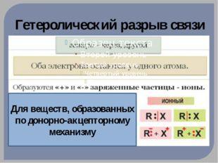 Гетеролический разрыв связи Для веществ, образованных по донорно-акцепторному