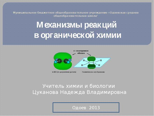 Муниципальное бюджетное общеобразовательное учреждение «Одоевская средняя общ...