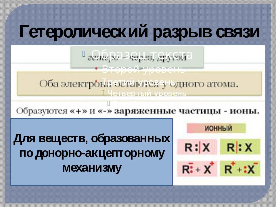 Гетеролический разрыв связи Для веществ, образованных по донорно-акцепторному...