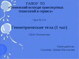 ГАПОУ ТО «Тюменский колледж транспортных технологий и сервиса» Урок № 114 Гео