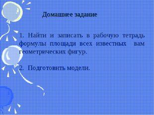 Домашнее задание 1. Найти и записать в рабочую тетрадь формулы площади всех и