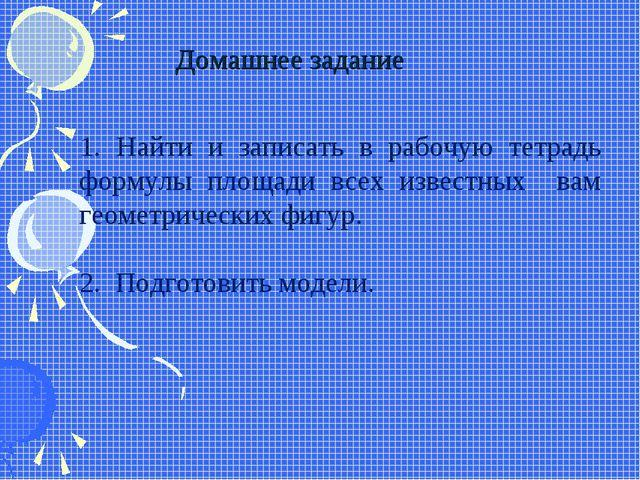 Домашнее задание 1. Найти и записать в рабочую тетрадь формулы площади всех и...
