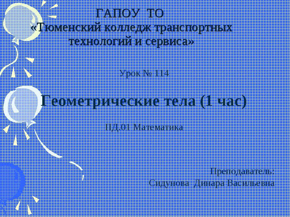 ГАПОУ ТО «Тюменский колледж транспортных технологий и сервиса» Урок № 114 Гео...
