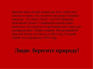 Красная книга нужна людям для того, чтобы они смогли осознать, что человечест