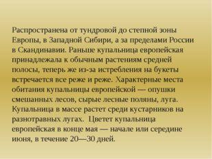 Распространена от тундровой до степной зоны Европы, в Западной Сибири, а за п