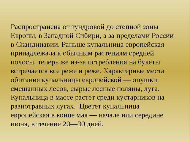 Распространена от тундровой до степной зоны Европы, в Западной Сибири, а за п...
