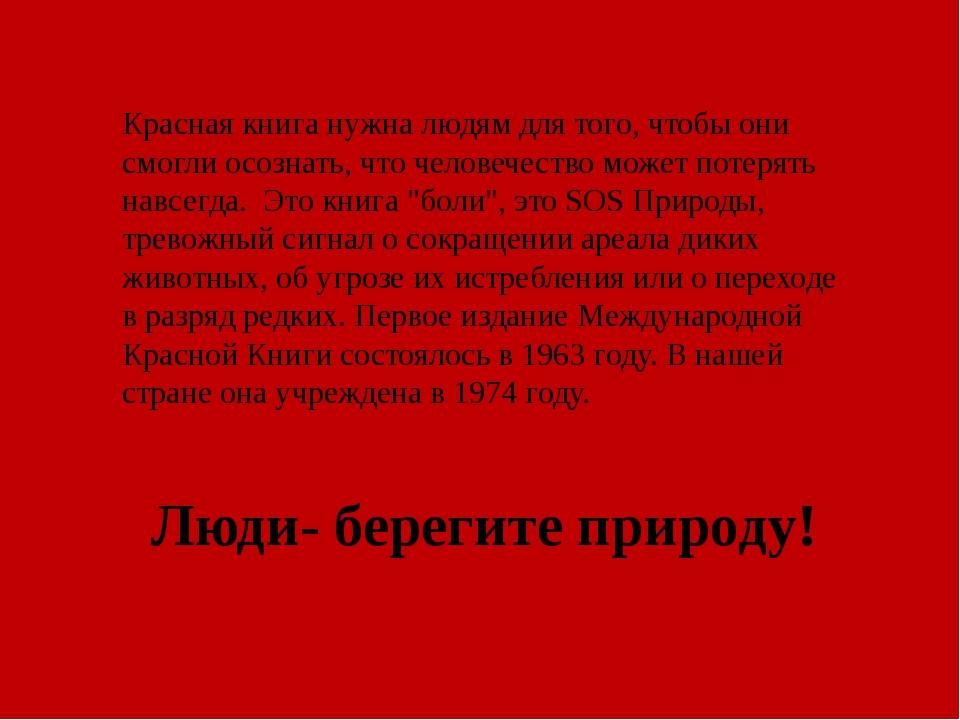 Красная книга нужна людям для того, чтобы они смогли осознать, что человечест...