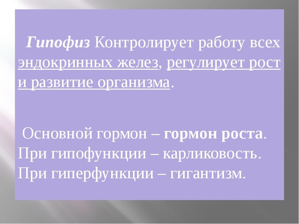 Гипофиз Контролирует работу всех эндокринных желез, регулирует рост и развит...