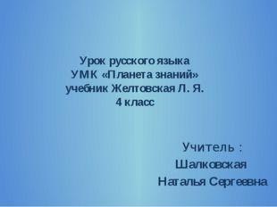Урок русского языка УМК «Планета знаний» учебник Желтовская Л. Я. 4 класс Учи