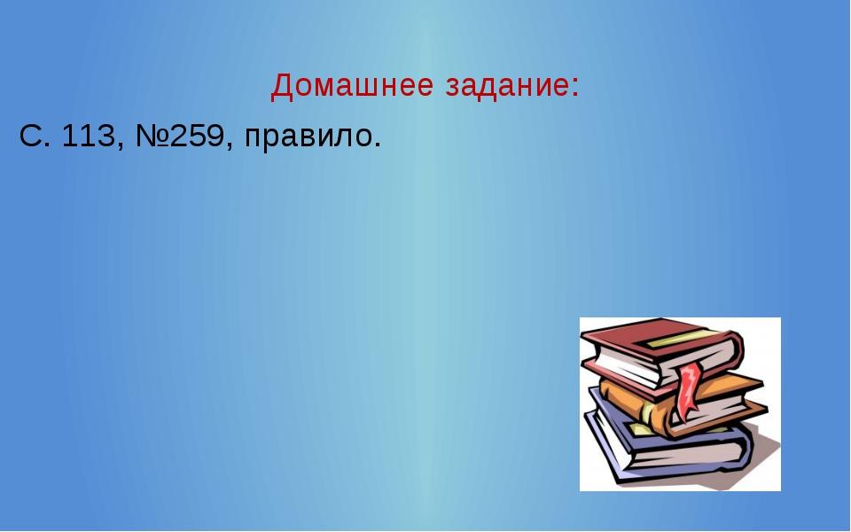 Домашнее задание: С. 113, №259, правило.