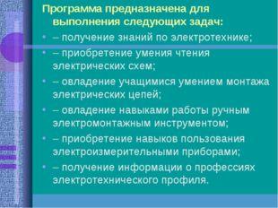Программа предназначена для выполнения следующих задач: – получение знаний по