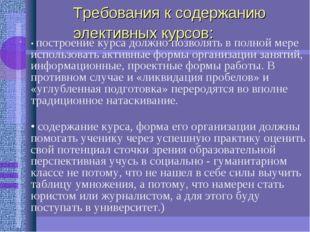 Требования к содержанию элективных курсов: •построение курса должно позволят