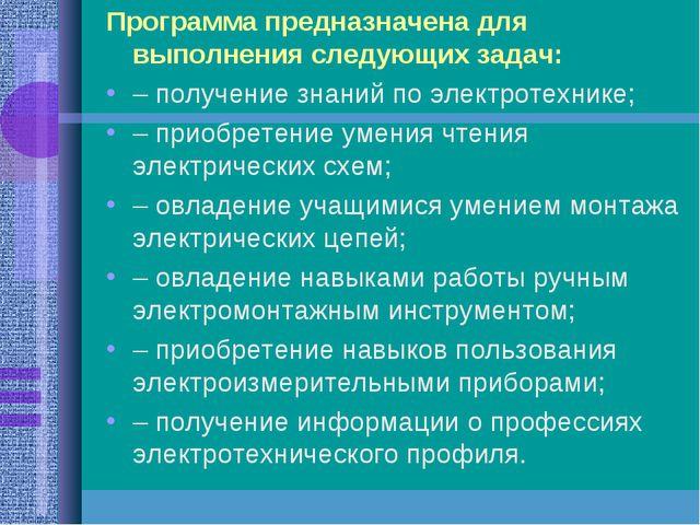 Программа предназначена для выполнения следующих задач: – получение знаний по...