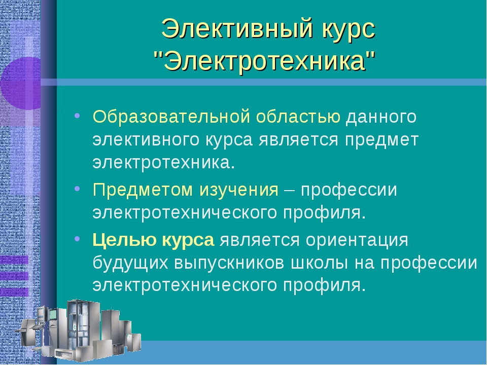 """Элективный курс """"Электротехника"""" Образовательной областью данного элективного..."""