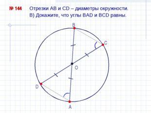 Отрезки АВ и СD – диаметры окружности. O № 144 В) Докажите, что углы ВАD и BC