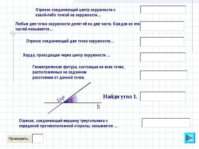 Отрезок соединяющий центр окружности с какой-либо точкой на окружности… Любые...