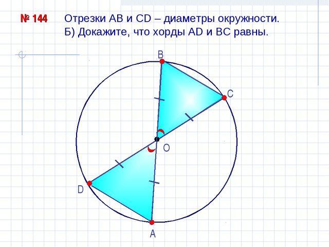 Отрезки АВ и СD – диаметры окружности. Б) Докажите, что хорды AD и BC равны....