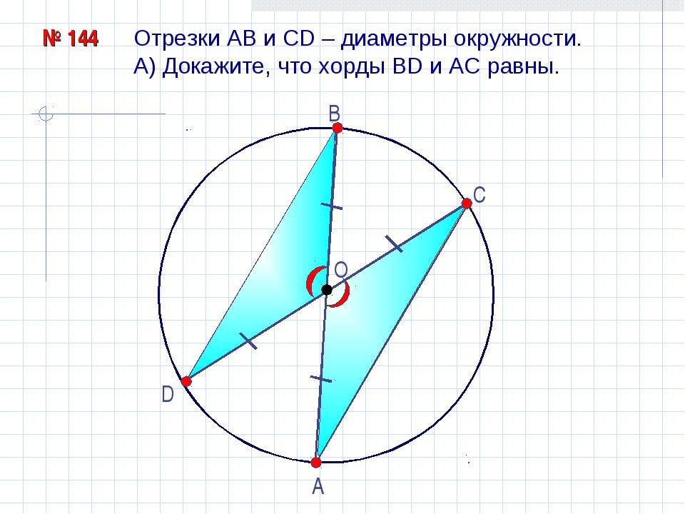 Отрезки АВ и СD – диаметры окружности. А) Докажите, что хорды BD и AC равны....