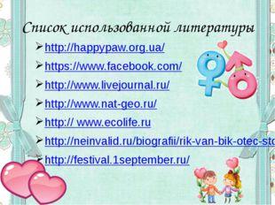 Список использованной литературы http://happypaw.org.ua/ https://www.facebook