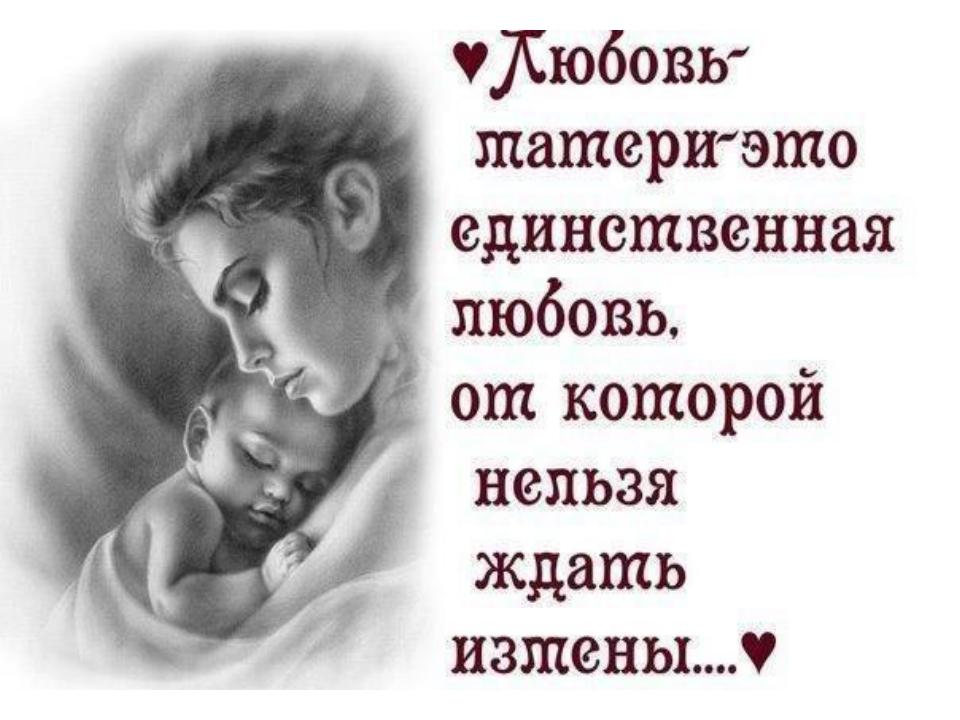 картинки про маму и сына со смыслом шиншиллы получены ходе