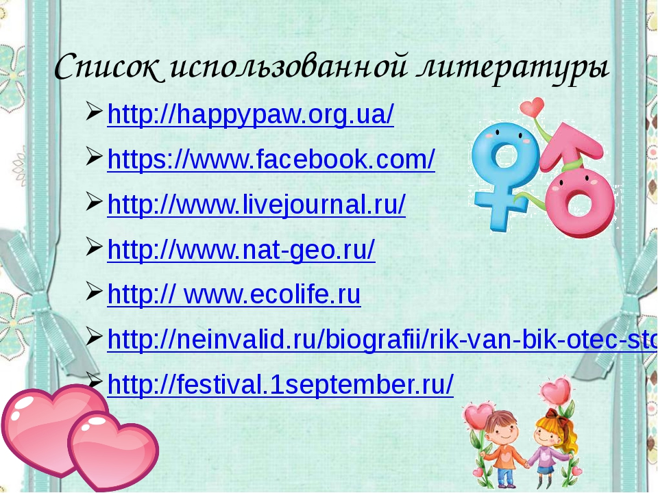 Список использованной литературы http://happypaw.org.ua/ https://www.facebook...