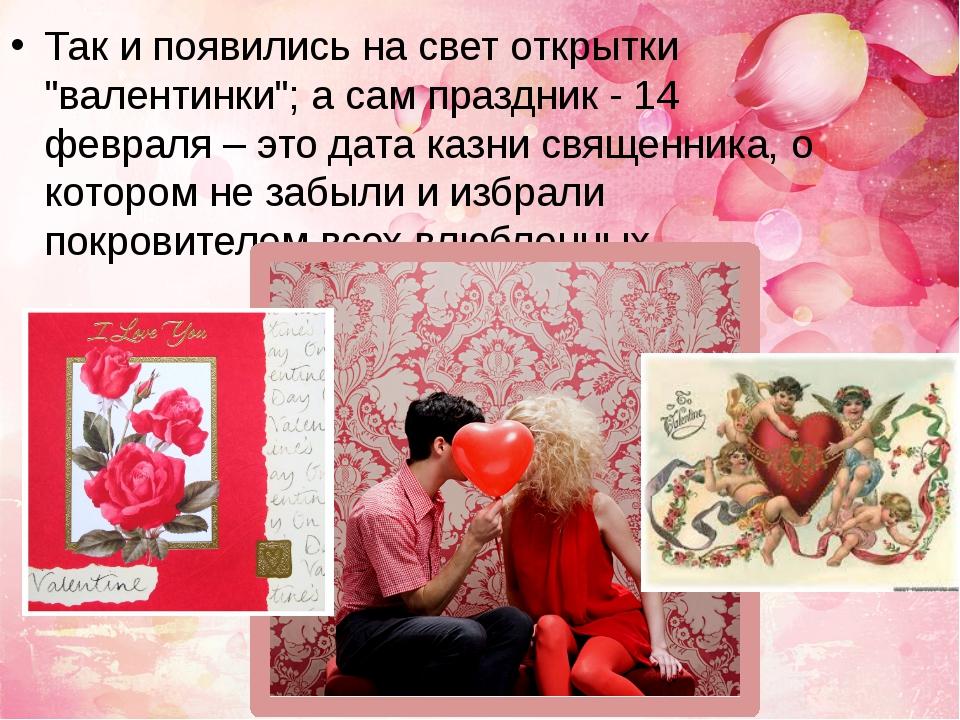 """Так и появились на свет открытки """"валентинки""""; а сам праздник - 14 февраля –..."""
