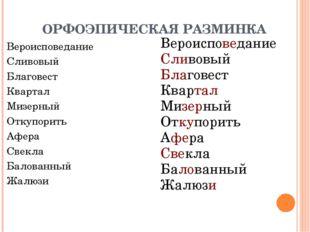 ОРФОЭПИЧЕСКАЯ РАЗМИНКА Вероисповедание Сливовый Благовест Квартал Мизерный От