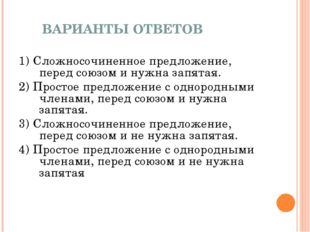 ВАРИАНТЫ ОТВЕТОВ 1) Сложносочиненное предложение, перед союзом и нужна запята