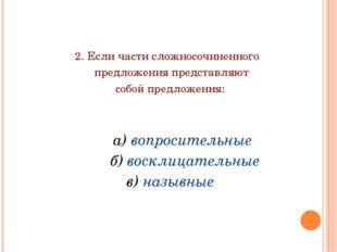 2. Если части сложносочиненного предложения представляют собой предложения: